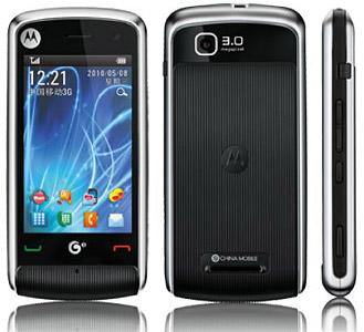 Motorola EX210